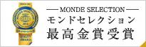 MONDE SELECTION モンドセレクション 最高金賞受賞