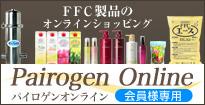 会員専用 Pirogen Online