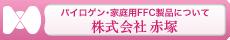 株式会社赤塚ホームページ http://www.akatsuka.co.jp
