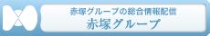 赤塚グループホームページ http://www.akatsuka.gr.jp