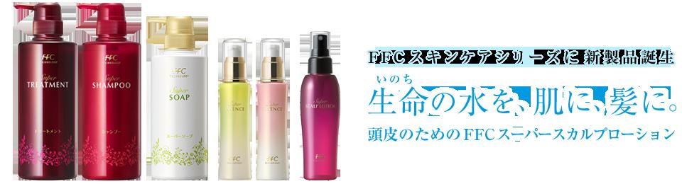FFCスキンケアシリーズリニューアル!